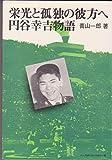 栄光と孤独の彼方へ―円谷幸吉物語 (1980年)
