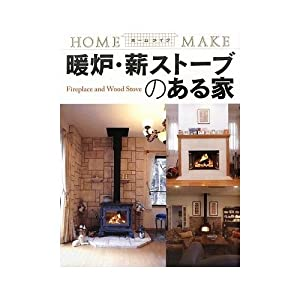 House with a fireplace, wood stove (home make-up) (2009) ISBN: 488969322X [Japanese... by Newhouse publishing