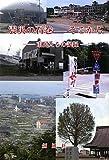 震災の石巻‐そこから―市民たちの記録