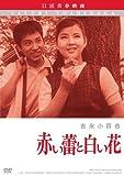 赤い蕾と白い花[DVD]