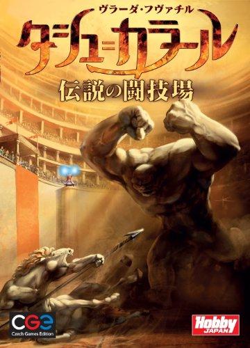 タシュ=カラール:伝説の闘技場 日本語版