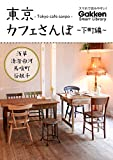 東京カフェさんぽ 下町編 学研スマートライブラリ