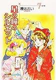 星の瞳のシルエット7 (フェアベルコミックス)