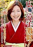 広○涼子激似!F県A市で見つけた美人温泉仲居さんを男湯でAVデビューさせちゃいます!! [DVD]