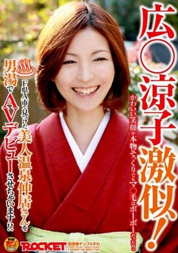 [----] 広○涼子激似!F県A市で見つけた美人温泉仲居さんを男湯でAVデビューさせちゃいます!!