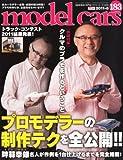 model cars (モデルカーズ) 2011年 08月号 Vol.183