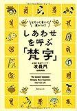 なぞって書いて運がつく!  しあわせを呼ぶ「梵字」 (角川フォレスタ)