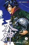 天神─TENJIN─ 1 (ジャンプコミックス)