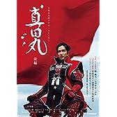 真田丸 前編 (NHK大河ドラマ・ストーリー)