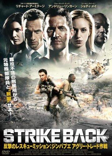 STRIKE BACK 反撃のレスキュー・ミッション;ジンバブエ アグリー・トレード作戦