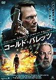 コールド・バレッツ 裏切りの陰謀[DVD]