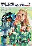 機動戦士ガンダム エコール・デュ・シエル 天空の少女1<機動戦士ガンダム エコール・デュ・シエル> (角川スニーカー文庫)