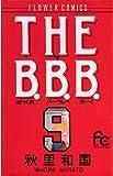THE B.B.B.(9) (フラワーコミックス)