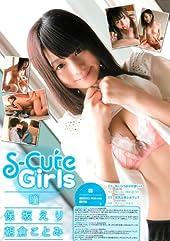 S-Cute Girls 瞳/保坂えり/朝倉ことみ S-Cute [DVD]