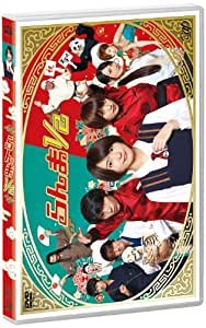 らんま1/2 [DVD]