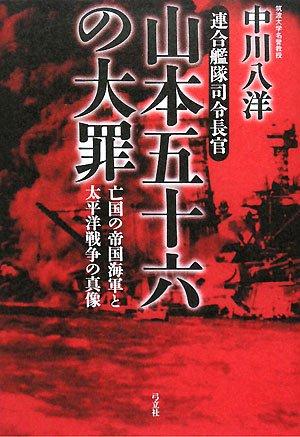 連合艦隊司令長官 山本五十六の大罪―亡国の帝国海軍と太平洋戦争の真像