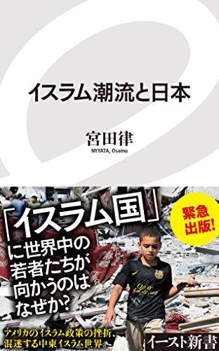 イスラム潮流と日本 (イースト新書)