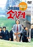 3年B組金八先生 DVD−BOX 第2シリーズ [DVD]