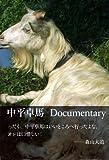 中平卓馬 Documentary