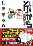 とりから往復書簡 (1) (リュウコミックス) (リュウコミックス)
