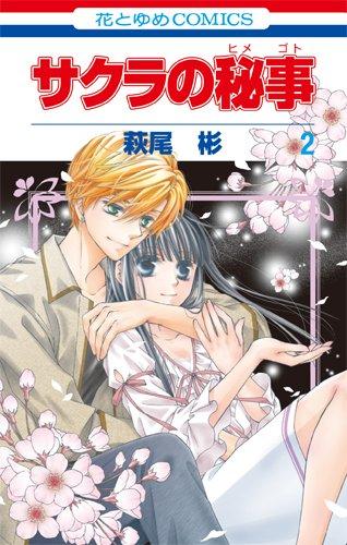 サクラの秘事 2 (花とゆめCOMICS)