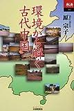 環境から解く古代中国 (あじあブックス)
