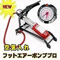 自転車 空気入れ フットエアーポンプ プロ コンパクトな踏み込み式で自転車の空気入れもラクラク!!レジャー用品…