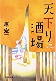 天下り酒場 (祥伝社文庫)