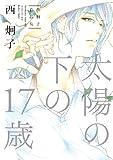 太陽の下の17歳 西炯子作品集 (ピュアフルコミックス)