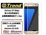 AtTrend® やわらか 新感覚! よりよい タッチ感! Galaxy S7 Edge 新3次元形成加工 液晶 全画面 保護フィルム / エッジ部分も すみずみ ピッタリ しっかり保護する! / TTN-FL-GALAXYS7EDGE-CLFULL ピュアフルクリア (強化版)