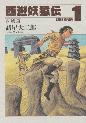 西遊妖猿伝 西域篇(1) (モーニングKC)