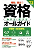 2012年版 絶対!役立つ資格 取り方・選び方オールガイド