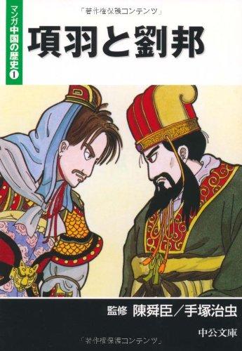 項羽と劉邦―マンガ中国の歴史〈1〉