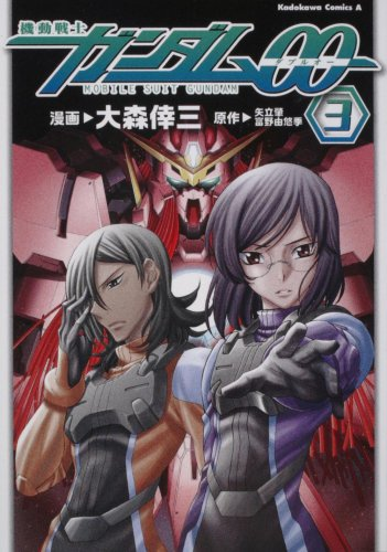 機動戦士ガンダム00 (3) (角川コミックス・エース 146-6)