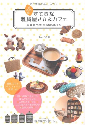 西宮・芦屋すてきな雑貨屋さん&カフェ―阪神間かわいいお店めぐり