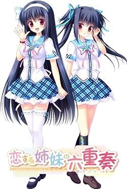 恋する姉妹の六重奏【予約特典&Amazon.co.jpオリジナルポストカード付き】