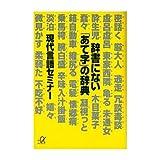 辞書にない「あて字」の辞典 (講談社プラスアルファ文庫)