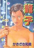 龍子 / かきざき 和美 のシリーズ情報を見る