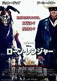 ローン・レンジャー(出演者:ジョニー・デップ 監督:ゴア・ヴァービンスキー) [DVD]