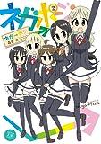 ネガ→ポジ (2) (まんがタイムKRコミックス)