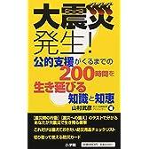 大震災発生! 公的支援がくるまでの200時間を生き延びる知識と知恵