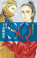 SQ (クイーンズコミックス)