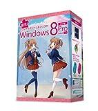 Microsoft Windows 8 Pro (DSP版) 64bit GW特別パッケージ (窓辺あい Ver)