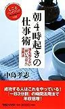 朝4時起きの仕事術 (しごとハンドブック) [単行本] / 中島 孝志 (著); マガジンハウス (刊)
