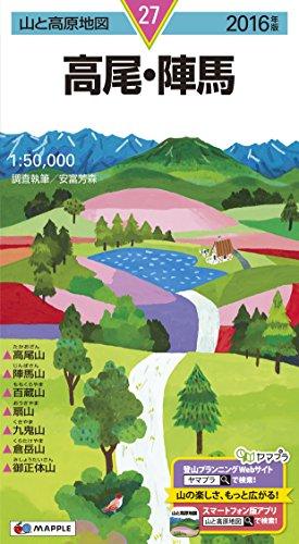 山と高原地図 高尾・陣馬 2016 (登山地図 | マップル)
