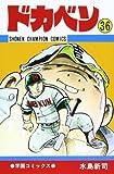 ドカベン (36) (少年チャンピオン・コミックス)