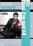 F4 TV Special Vol.8 ヴィック・チョウ「I'm not F4」 [DVD]