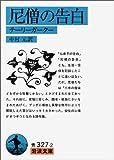 尼僧の告白—テーリーガーター 岩波文庫 青 327-2