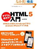 �A�v������낤!  HTML5��� �\�\ HTML5+CSS3+JavaScript�Ŋw��Android/iPhone�A�v���쐬