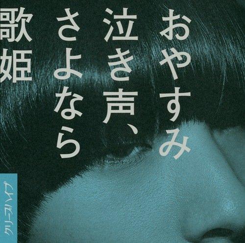 おやすみ泣き声、さよなら歌姫(通常盤)